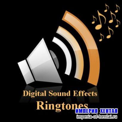 Рингтоны - цифровые звуковые эффекты