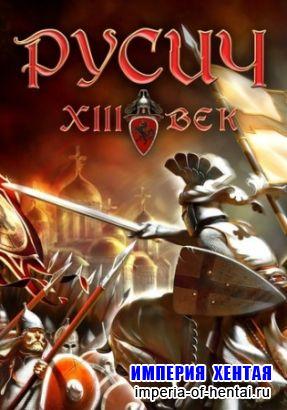 XIII век: Русич (P)  (2008 / Ru)